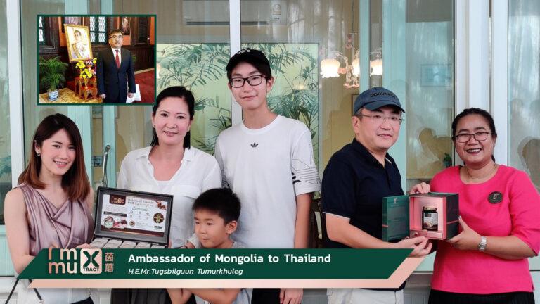เอกอัครราชทูตมองโกเลียประจำประเทศไทย